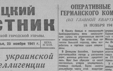 Читайте «Донецкий вестник»!