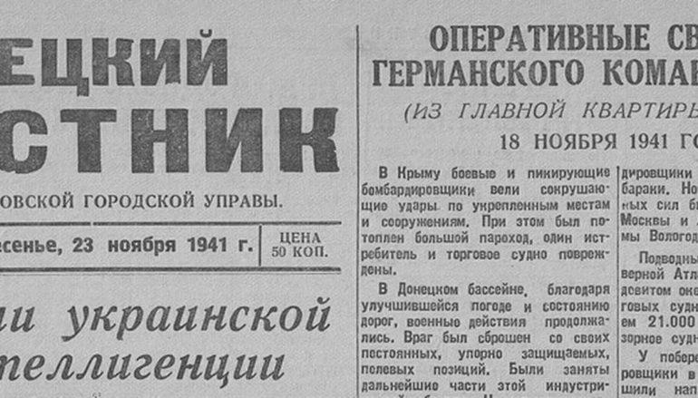 "Читайте ""Донецкий вестник""!"