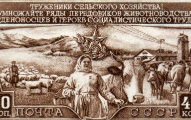 ВДНХ в Сталино