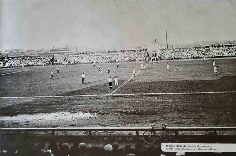 Первый стадион