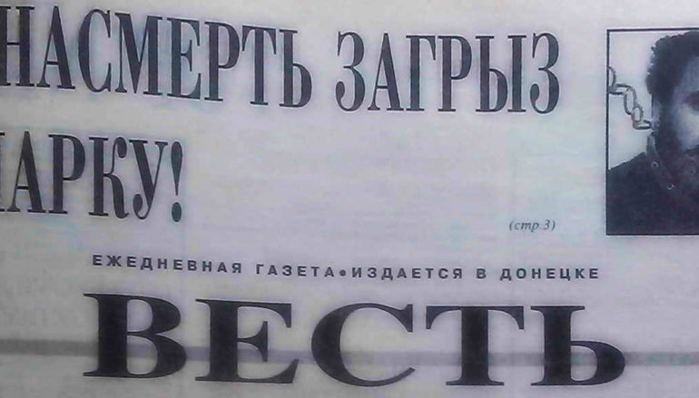 """Вспоминая """"Весть"""""""