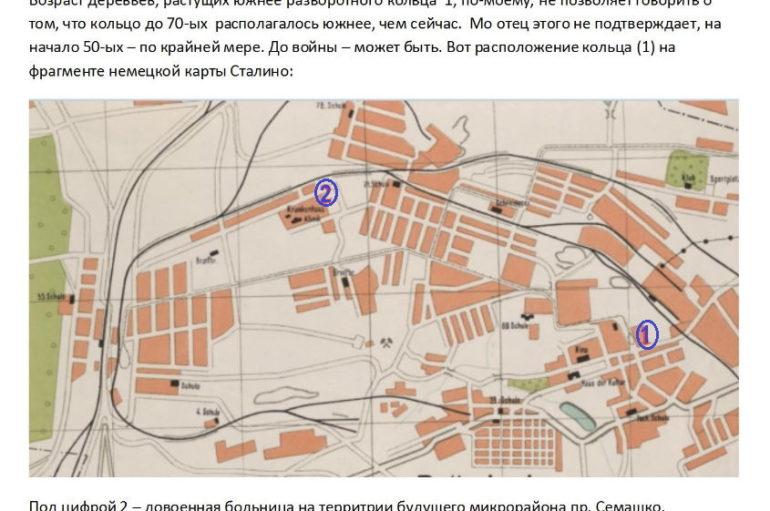 Рутченково: документы 30-х — 40-х