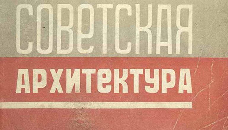 Большое Сталино-1934