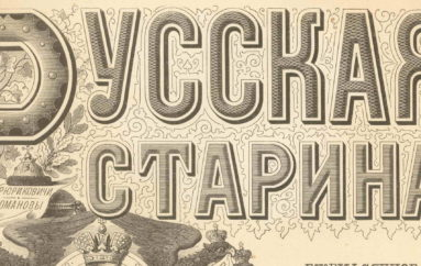 Юзовка и ее люди в воспоминаниях А. Ауэрбаха