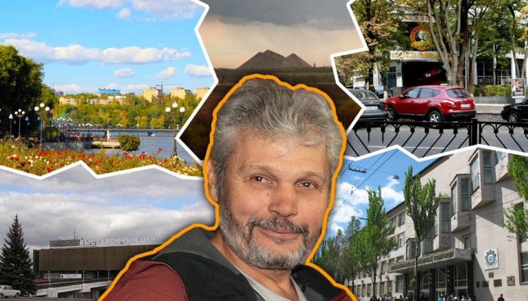 Донецк молодости Сергея Ковалева