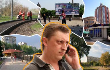 Донецк молодости Тараса Москалюка