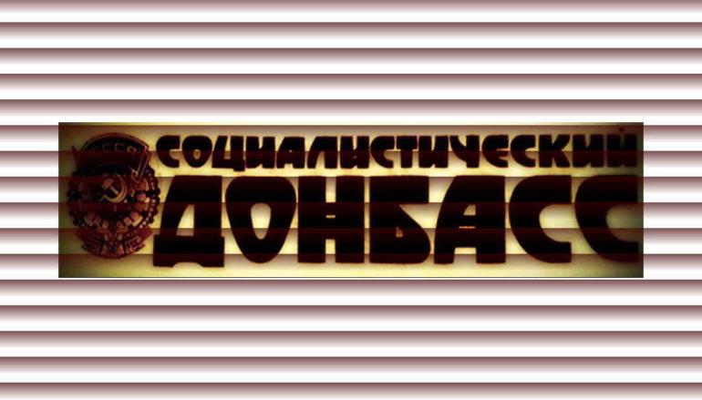 Глазами «СоцДонбасса». 1954-й