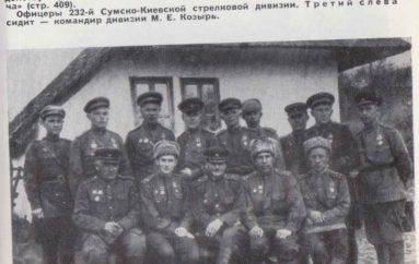 От коногона до генерала: жизнь Максима Козыря
