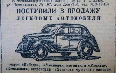 Первый донецкий автомагазин