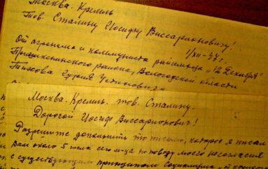 Шахтеры пишут Сталину
