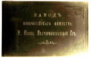 Музейная Юзовка. Альбом НРО