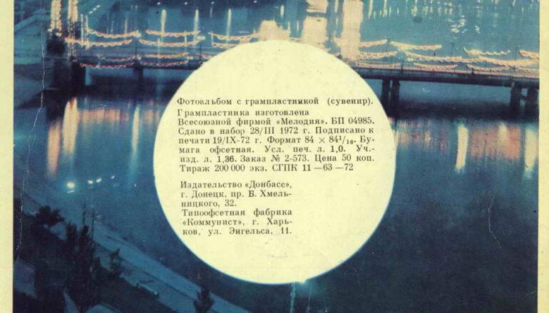 Фото-музыкальный привет из 1972-го