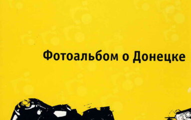 Иной Донецк. Часть 1