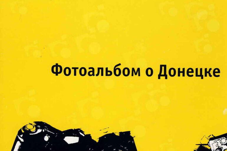 Иной Донецк. Часть 2