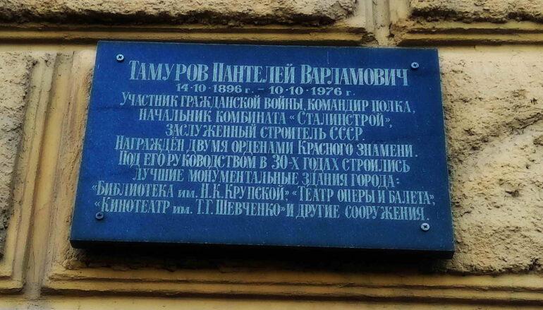 Был такой архитектор: Пантелей Тамуров