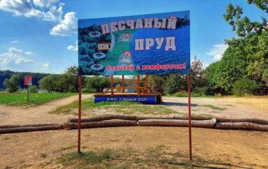 Сентябрь на Песчаном